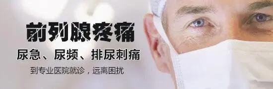前列腺炎症状,前列腺炎用药,前列腺炎治疗,前列腺炎药物