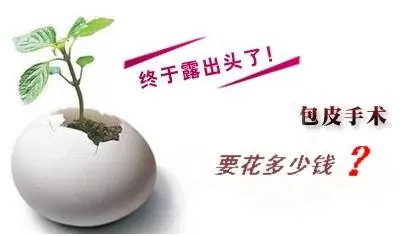 包皮包茎费用,包皮包茎区别,包皮包茎图片,包皮包茎危害,包皮包茎手术