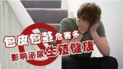 西安男性患有包皮包茎怎么治疗效果好?