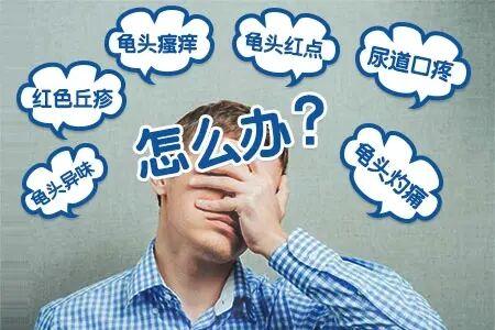 龟头炎图片,龟头炎症状,龟头炎治疗,龟头炎危害,西安男科医院