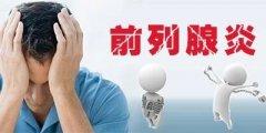 西安男科医院哪家好_西安地区治疗前列腺炎要准备多少钱?